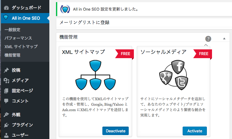 All in One SEO Pack サイトマップXML設定