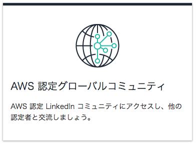 AWS認定グローバルコミュニティ